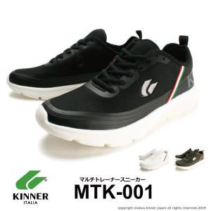 【MONOMAX掲載!】スニーカー メンズ キナー KINNER MTK-001 マルチトレーナー イタリア|mobusjapan