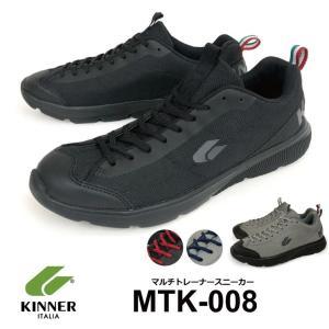 スニーカー メンズ キナー KINNER MTK-008 マルチトレーナー イタリア|mobusjapan