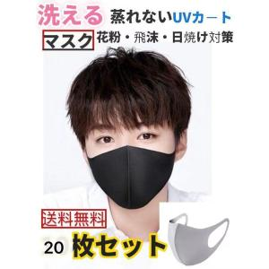 [夏セール50%OFF] 10枚セット 繰り返し可能 洗えるマスク 布マスク  花粉 ウイルス対策 ...