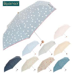 折りたたみ傘 軽量 レディース aquas hack アクアスハック 傘 超撥水 スリム 軽い 折傘 55cm シンプル ストライプ ドット おしゃれ 雨具 通学 通勤 かわいい moccasin