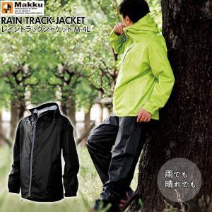 カッパ 雨具 メンズ かっこいい 通販 自転車 通勤 通学 レインジャケット 雨合羽 シンプル ブラック 黒 レインウエア ゴルフ 釣り バイク|moccasin
