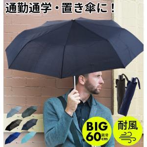 折りたたみ傘 軽量 メンズ 60cm 大きい 軽い 傘 折りたたみ 折り畳み 無地 シンプル 折り畳み傘 かさ 黒 紺 通学 通勤 置き傘 ATTAIN アテイン 手開き 手動|moccasin