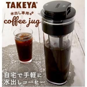 水出しコーヒーポット 1.1L TAKEYA タケヤ  通販 水出し専用コーヒージャグ 2 II ピ...
