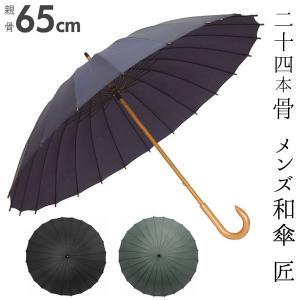和傘 赤 santos_jk03 男性用 定番 カサ かさ ...