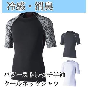 インナーシャツ 半袖 メンズ 冷感 通販 消臭 UVカット ...