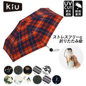 折りたたみ傘 レディース ブランド 通販 おしゃれ 晴雨兼用 UVカット 紫外線対策 Kiu キウ ...