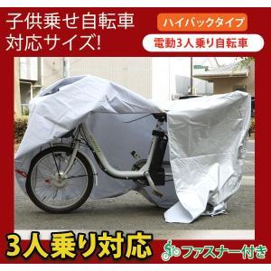 サイクルカバー ハイバック 電動アシスト自転車用 子供のせ ...
