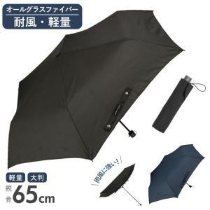 折りたたみ傘 メンズ 丈夫 通販 折り畳み傘 大きいサイズ 65cm おしゃれ シンプル 耐風 傘 折りたたみ 無地 手開き 大きめ 通勤 通学 紳士傘 男性用 moccasin
