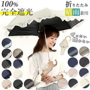 日傘 完全遮光 折りたたみ 通販 傘 おしゃれ ブランド UVカット 遮光率 100% スポーツ観戦 晴雨兼用傘 撥水 はっ水 超撥水 かさ 紫外線 対策 赤外線カット|moccasin