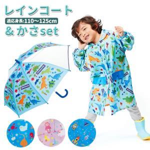 レインコート キッズ おしゃれ 通販 セット 傘 子供 おしゃれ 子ども サイズ キッズ 園児 かわいい 雨傘 50センチ 雨の日 子供用かさ 梅雨 通園 通学|moccasin