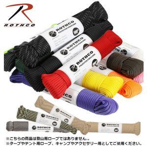パラコード 30m パラコ 通販/正規品 定番 550LB 綱 ロープ パラシュートコード ROTH...
