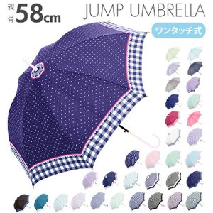 ジャンプ傘 58cm Sheil&Sheil シェイルシェイル  通販 レディース 長傘 雨傘 傘 ジャンプ ワンタッチ 女性 婦人用 おしゃれ かわいい 女の子 女子