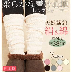 シルク レッグウォーマー 38cm丈 エムアンドエムソックス  通販 レディース シルク ゴルフ 日本製 綿 あったか 温か あたたかい ベージュ ピンク 白|moccasin