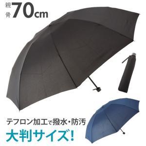 折りたたみ傘 メンズ 大きい 軽量 70cm 大きめ 紳士用 軽め 軽い 置き傘 ブラック 黒 ネイビー 紺 無地 シンプル 大判 8本骨 moccasin