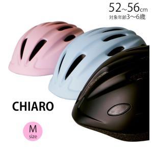 ヘルメット 子供用 自転車 CHIARO キアーロ  通販 子供 SG規格 軽い 軽量 幼児 小学生 シンプル かわいい ムレにくい 子ども用ヘルメット 衝撃吸収 3歳|moccasin