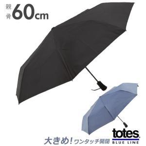 折りたたみ傘 メンズ 自動開閉 60cm 8本骨 トーツ totes 通販 折り畳み傘 軽量 ワンタッチ 自動開閉 大きい 撥水 旅行 コンパクト 雨傘 傘 moccasin
