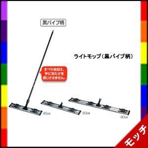 ライトモップ(黒パイプ130)45cm  テラモト mocchi