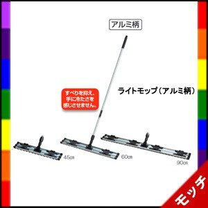 ライトモップ(アルミ柄130)45cm  テラモト mocchi