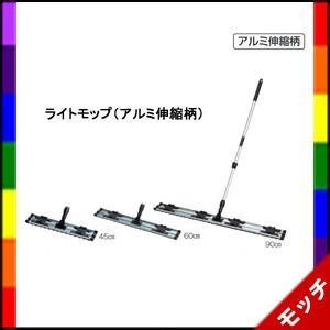 ライトモップ(アルミ伸縮柄)60cm  テラモト mocchi