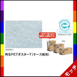 再生PETダスターT T−69 350枚(70枚X5) テラモト mocchi