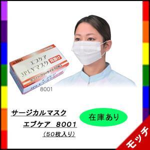 エブケア サージカルマスク 3層タイプ 耳掛け ホワイト  50枚入り (エブノ) mocchi