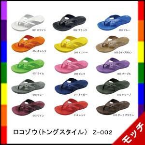 ロコゾウ サンダル Z−002 (全10色) ROCCO−ZOO|mocchi