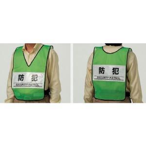 防犯パトロール用ベスト(両面表示)  873−97 若草色 mocchi