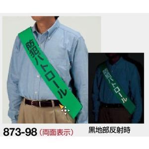 反射たすき(反射印刷) 蛍光グリーン mocchi