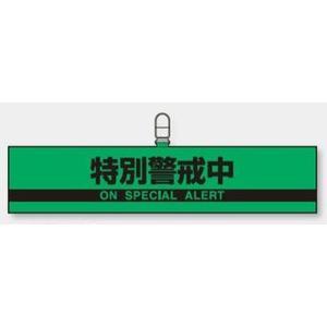 反射腕章(反射印刷) 特別警戒中 mocchi