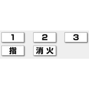 防災訓練用ベスト(無地)831−72用 名札  10枚 1組 mocchi