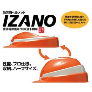 防災用ヘルメット IZANO MET (DIC) mocchi