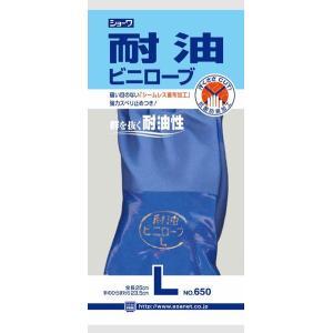 650 耐油ビニローブ (ショーワ) M〜3L 10双セット|mocchi