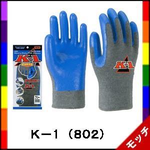 通気性手袋 K-1 10双セット (川西工業) 802|mocchi