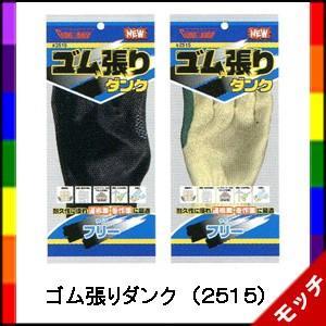 通気性手袋 ゴム張りダンク (全2色) 2515 10双セット (川西工業)|mocchi