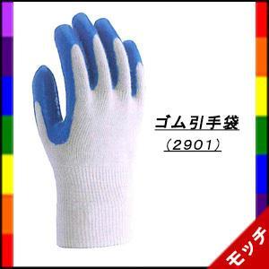 通気性手袋 ゴム引き手袋 2901 10双セット (川西工業)|mocchi