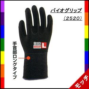 通気性手袋 バイオグリップ S〜LL 2520 10双セット (川西工業)  手首部ロングタイプ|mocchi