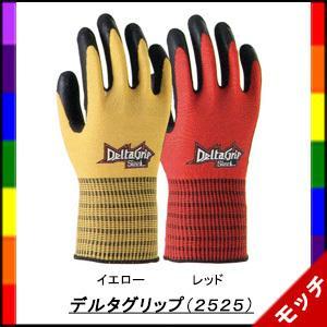 通気性手袋 デルタグリップ S〜LL (全2色) 2525 10双セット (川西工業)  手首部ロングタイプ|mocchi