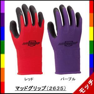 通気性手袋 マッドグリップ S〜L 2635  10双セット (川西工業)|mocchi