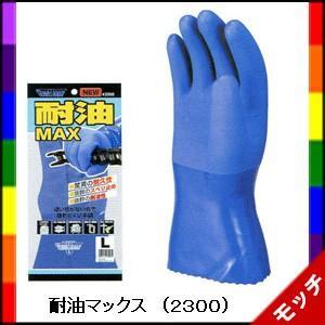 オールコート手袋 耐油マックス S〜LL  2300 10双セット (川西工業)|mocchi