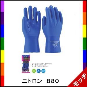 ホーケン 二トロン 880 M〜LL 10双セット ニトリル手袋 (中部物産貿易)|mocchi