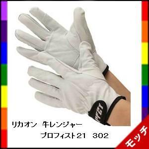 リカオン 牛レンジャー マジック(アテ付) M〜LL プロフィスト21 302 (王子ゴム) 1双|mocchi