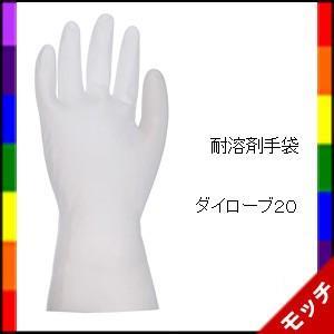ダイローブ 20 耐溶剤手袋 S〜LL 5双セット (ダイヤゴム)|mocchi