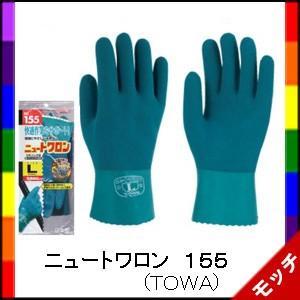 ニュートワロン 155 S〜LL 10双セット (TOWA) |mocchi