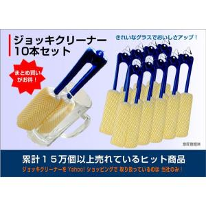 ジョッキクリーナー (洗浄スポンジ) 10本セット|mocchi