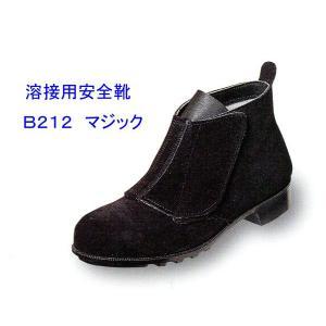 溶接用安全靴 B212マジック (エンゼル)|mocchi