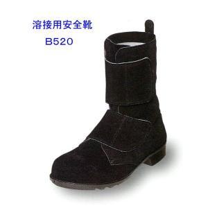 溶接用安全靴 B520 (エンゼル)|mocchi