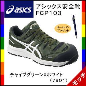 アシックス(asics) 安全靴 FCP103  チャイブグリーンXホワイト(7901) |mocchi