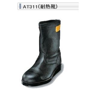 耐熱靴 AT311 安全靴 (エンゼル)|mocchi