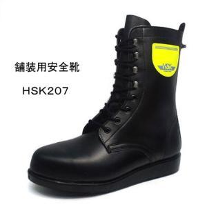 舗装用安全靴 HSK207 長編み上げ (ノサックス)|mocchi