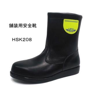 舗装用安全靴 HSK208 長靴タイプ (ノサックス)|mocchi